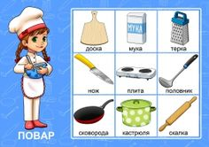 1 million+ Stunning Free Images to Use Anywhere Russian Lessons, Russian Language Learning, Newcastle, Learn Russian, Free To Use Images, Preschool Worksheets, Pre School, Activities For Kids, Kindergarten