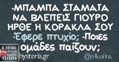 -ΜΠΑΜΠΑ ΣΤΑΜΑΤΑ ΝΑ ΒΛΕΠΕΙΣ ΓΙΟΥΡΟ ΗΡΘΕ Η ΚΟΡΑΚΛΑ ΣΟΥ -Έφερε πτυχίο; -Ποιες ομάδες παίζουν; - Ο τοίχος είχε τη δική του υστερία Greek Quotes, Letter Board, Funny Quotes, Lol, Lettering, Humor, Memes, Funny Stuff, Smile