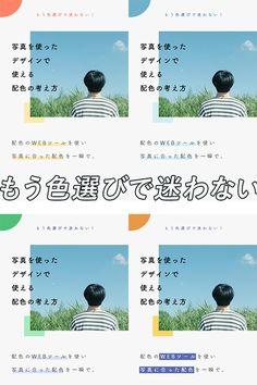 Sign Design, Flyer Design, Layout Design, Poster Layout, Book Layout, Graphic Design Posters, Typography Design, Web Design Tips, Japanese Graphic Design
