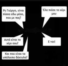 Funny Greek Quotes, Greek Memes, Sarcastic Quotes, Ancient Memes, Funny Memes, Jokes, Puns, Lol, Chistes
