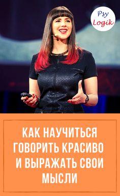 English Story, Learn English, Study Motivation, Motivation Inspiration, Marriage Challenge, Russian Language Learning, Conversational English, Self Regulation, Life Rules