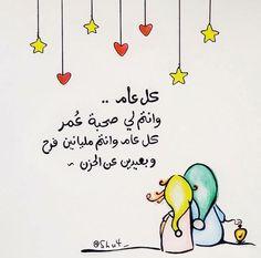 Eid Mubark, Ramadan Cards, Eid Stickers, Planner Stickers, Eid Crafts, Eid Greetings, Happy Eid Mubarak, Iphone Wallpaper Quotes Love, Ramadan Decorations