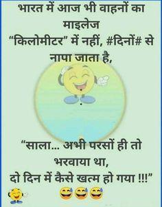 #jokes #chutkule Hindi Chutkule, Jokes In Hindi, Chart, Fun, Fin Fun, Funny Jokes In Hindi, Lol, Funny
