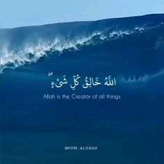 Quran Verses About Love, Beautiful Quran Verses, Quran Quotes Love, Best Islamic Quotes, Muslim Love Quotes, Quran Quotes Inspirational, Love In Islam, Islamic Phrases, Beautiful Islamic Quotes