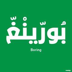 Funny Arabic Quotes Arabic Jokes Sarcastic Quotes Funny Quotes Arabic Funny