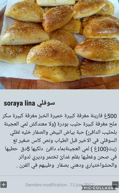 Fruit Salad With Yogurt, Eid Food, Algerian Recipes, Arabian Food, Cooking Recipes, Healthy Recipes, Food Test, Cake Recipes, Bakery