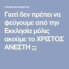 Γιατί δεν πρέπει να φεύγουμε από την Εκκλησία μόλις ακούμε το ΧΡΙΣΤΟΣ ΑΝΕΣΤΗ ;;; Christian Faith, Blog, Greece, Greece Country, Blogging