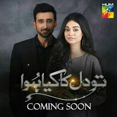 "Sami Khan and Noor Khan in  upcoming Drama Serial ""Tou Dil Ka Kiya Howa"". #SamiKhan #NoorKhan #TouDilKaKiyaHowa #PakistaniActresses #PakistaniCelebrities 😍 ✨"
