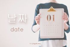 Learn Korean vocabulary about date and time
