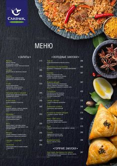 Menu Template | Шаблон меню Cafe Menu Design, Menu Card Design, Restaurant Menu Design, Food Menu Design, Food Poster Design, Thai Menu, Smoothie Menu, Brochure Food, Menu Layout