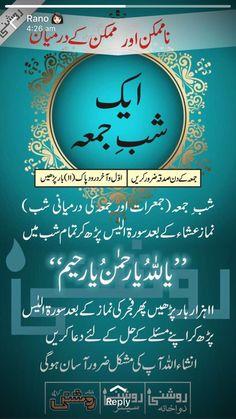 way of jannah Duaa Islam, Islam Hadith, Allah Islam, Islam Quran, Islamic Phrases, Islamic Dua, Islamic Messages, Islamic Teachings, Prayer Verses