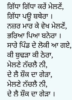 Boliaan Gurbani Quotes, Lyric Quotes, True Quotes, Good Thoughts Quotes, Attitude Quotes, Sweet Words, Love Words, Punjabi Captions, I Miss You Wallpaper