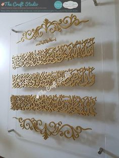 Items similar to Stunning Ayatul Kursi (Verse of the throne) Papercut& lettering Contemporary hand crafted wall hanging with chrome posts Choice of colours on Etsy Islamic Decor, Islamic Wall Art, Ceiling Design, Wall Design, Cnc Cutting Design, Ayatul Kursi, Arabic Calligraphy Art, Prayer Room, Metal Wall Decor