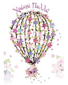 Happy Birthday Flower, Happy Birthday Name, Happy Birthday Pictures, Birthday Cards, Happy Name Day Wishes, Happy Birthday Wishes Messages, Happy Birthday Greetings, Christmas Cards, Birthdays