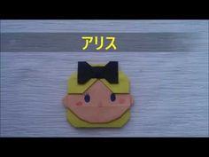 折り紙☆アリス(Alice) - YouTube