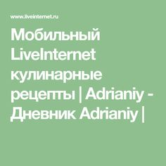 Мобильный LiveInternet кулинарные рецепты | Adrianiy - Дневник Adrianiy |