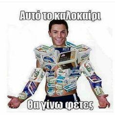 Δείτε αυτή τη φωτογραφία στο Instagram από @funnypicturesgreek • Αρέσει σε 2,322 Greek Memes, Funny Greek, Ancient Memes, Cringe, Funny Photos, Dankest Memes, Funny Jokes, Lol, Guys