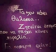 Σοβαρή σχέση Funny Greek Quotes, Epic Quotes, My Life Quotes, Clever Quotes, Best Quotes, Funny Quotes, Funny Memes, Life In Greek, Sylvia Plath Quotes