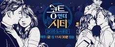 당신의 인생이 콩트다!? tvN 2015 도시공감 코미디쇼 <콩트앤더시티>