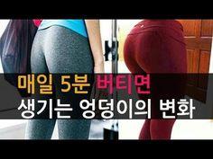 매일 3분만 참으면 생기는 허벅지의 변화 - YouTube Pole Dancing, Nice Body, At Home Workouts, Healthy Life, Health Care, Health Fitness, Self, Exercise, Youtube