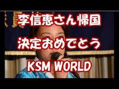 【KSM】李信恵さん「来年は韓国での仕事がいっぱい。夏には短期留学してちゃんと勉強したい」