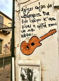 Fighter Quotes, Greek Quotes, Meaningful Quotes, Wall Wallpaper, Graffiti Art, Picture Quotes, Street Art, Poems, Life Quotes