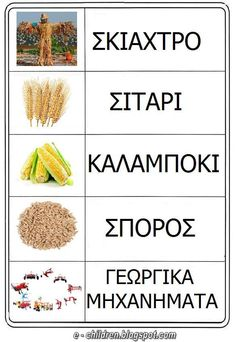 . Greek Quotes, Greek Sayings, Fall Is Here, In Kindergarten, Bread, Autumn, Blog, Crafts, Languages