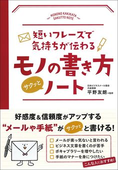 短いフレーズで気持ちが伝わる モノの書き方サクッとノート | 平野 友朗 |本 | 通販 | Amazon