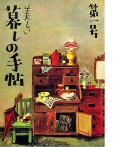 1948年9月に創刊された第一号「美しい暮しの手帖」。1953年12月から「暮しの手帖」と変更され、変わらぬ姿勢で今なおファンを広げています。