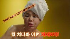 욕 먹어도 기분이 좋아지는 이유? 이분만 가능하다. Korea's Best Female Actor