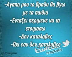 Funny Greek Quotes, Funny Quotes, Funny Memes, Jokes, Free Therapy, The Funny, Things To Think About, Funny Pictures, Wisdom
