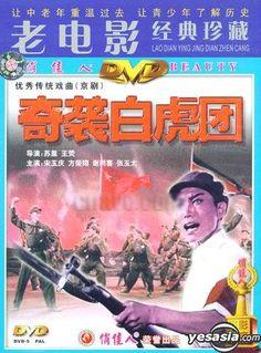 苏 里(Su, Li): 奇袭白虎团[革命现代京剧] (Qi xi bai hu tuan [Ge ming xian dai Jing ju])  http://idiscover.lib.cam.ac.uk/primo-explore/fulldisplay?docid=44CAM_DEPFACOZDB431955&context=L&vid=44CAM_TEST&search_scope=default_scope&tab=default_tab&lang=en_US