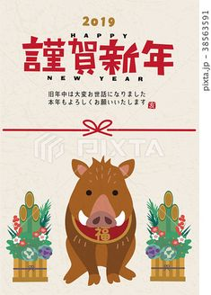 . New Year Menu, New Year Card, Japanese New Year, Chinese New Year, In China, New Year Illustration, Year Of The Pig, Japanese Graphic Design, Blessed
