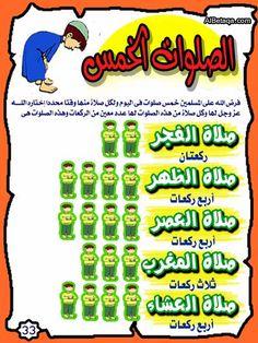 جداول تشجيعية للأطفال (جاهزة للطباعة ) - منتديات معلمي ومعلمات المملكة العربية السعودية
