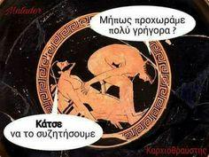 Greek Memes, Greek Quotes, Sarcastic Quotes, Funny Quotes, Funny Sarcastic, Humor Quotes, Ancient Memes, Man Humor, Puns