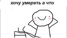 Memes Funny Faces, Stupid Memes, Funny Relatable Memes, Wtf Funny, Reaction Pictures, Funny Pictures, Hello Memes, Russian Memes, Cute Love Memes