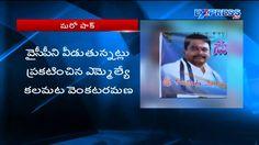 Another Shock To YCP Party   Kalamata Venkataramana To Join TDP   Expres...