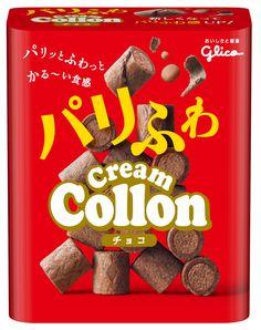 クリームコロン<チョコ> | 【公式】グリコ
