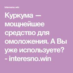 Куркума — мощнейшее средство для омоложения. А Вы уже используете? - interesno.win