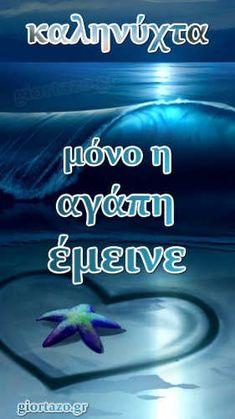 Greek Quotes, Sweet Dreams, Good Night, Wish, Amazing, Nighty Night, Good Night Wishes