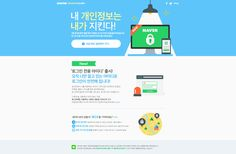 https://nid.naver.com/user2/campaign/infoProtectionDay2014.nhn