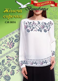 #СХЕМА для вишивка хрестиком жіночої сорочки ЖС 065-065А (комплект двох схем), 30 ГРН.