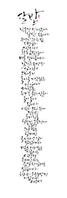 calligraphy_달밤_이호우