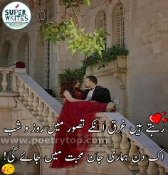 Find best Romantic Poetry Urdu by famous poets ? We have the Big collection of Romantic Shayari Like Love Romantic Poetry Urdu SMS images. Urdu Poetry 2 Lines, Poetry Quotes In Urdu, Love Poetry Urdu, Romantic Poetry In English, Urdu Poetry Romantic, Love Poetry Images, Love Images, Passion Poems, I Love You Husband