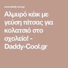 Αλμυρό κέικ με γεύση πίτσας για κολατσιό στο σχολείο! - Daddy-Cool.gr Daddy, Fathers