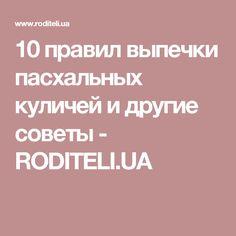 10 правил выпечки пасхальных куличей и другие советы - RODITELI.UA