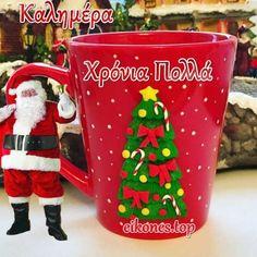 Χριστουγεννιάτικες εικόνες για καλημέρα.! - eikones top Greek Christmas, Mugs, Tableware, High Chairs, Dinnerware, Tumblers, Tablewares, Mug, Dishes