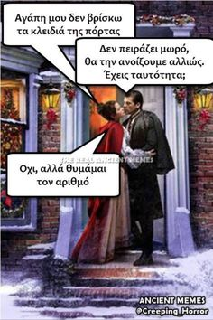 Sarcastic Quotes, Funny Quotes, Ancient Memes, Funny Greek, Puns, Jokes, Humor, Funny Phrases, Clean Puns