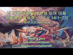 [이사야] 너 아침의 아들 계명성 이여 어찌 하늘에서 떨어졌느냐 (사 14:1-23) by 뉴저지 Jesus Lover