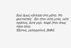 Wisdom Quotes, Love Quotes, Greek Quotes, Life Inspiration, Meaningful Quotes, True Stories, Philosophy, Meant To Be, Lyrics
